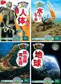 学研の図鑑LIVE第1期4巻セット