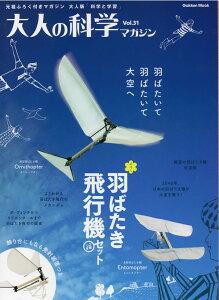 大人の科学マガジン(羽ばたき飛行機セット)