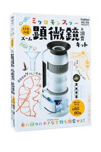 お子さまの自由研究にも科学と学習PRESENTSミクロモンスター LED内蔵ズーム顕微鏡&調査キット