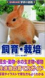 新ポケット版学研の図鑑(飼育・栽培)
