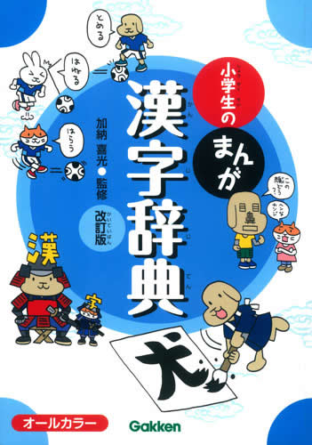 小学生のまんが漢字辞典