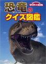 恐竜のクイズ図鑑