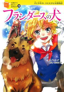 10歳までに読みたい世界名作・フランダースの犬