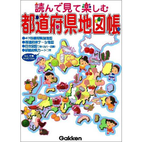 読んで見て楽しむ都道府県地図帳