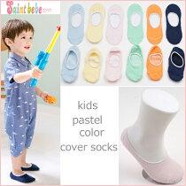 6colorパステルカラーすっぽり構造でずれにくいキッズパステルカラーカバーソックスキッズフットカバー靴下