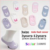【メール便可】5colorセットラビット柄カバーソックスフットカバー靴下