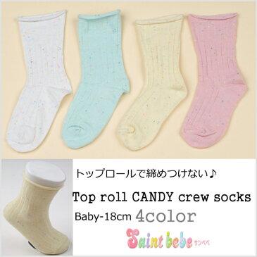【1足販売】締めつけないトップロール♪キャンディーネップ柄リブ編みクルー丈ソックス 靴下4color