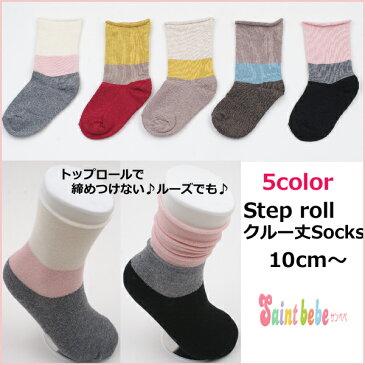 【1足販売】締めつけないトップロール♪ステップロールクルー丈ソックス靴下 5color