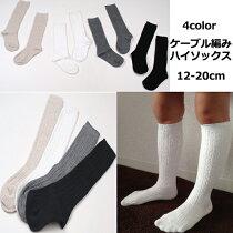 4colorケーブル編みシンプルハイソックス靴下スクールソックスグレー/ホワイト/ブラック/ベージュ