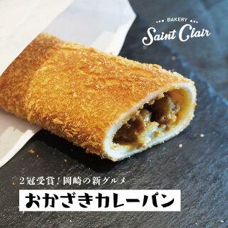 八丁味噌と愛知県岡崎市の純国産鶏「岡崎おうはん」を贅沢に使用した新グルメカレーパン
