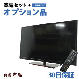 【中古】家電セットオプション 液晶テレビ 国内メーカー TV 32型 リモコン付 新生活応援【地域限定自社配送】