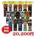 ◆こちらはお好きな芋焼酎を選べる【12本セット商品】です。気軽にお試しできる【よりどり6本セット商品】や、【本格霧島・木挽BLUEの2本セット(おつまみ付き)】もございます。 よりどりセット銘柄概要 【本格霧島】 焼酎王国みやざきでは「焼酎」=「本格霧島(愛称:本キリ)」といっても過言ではないほど一番人気の焼酎です。 【白霧島】 80年以上の歴史を持つ「霧島」が新たに「白霧島」に生まれ変わりました。伝統を守りつつさらなる進化を遂げ、飲み飽きない美味しさを追求。さわやかでほのかな香りと洗練された切れの良さ、まろやかななめらかさが自慢です。 【黒霧島】 とろりとした丸みのある甘み、雑味のないすっきりとした後味で、とても飲み易い焼酎です。 【日向木挽】 芋本来の自然な甘み、素朴でコクのある深い味わいが特徴の本格芋焼酎です。 【日向木挽 黒ラベル】 黒麹ブレンドで仕上げた芳醇な香りとシャープな切れ味が特徴の本格芋焼酎です。 【日向木挽BLUE】 宮崎県日向灘から採取した独自の酵母「日向灘黒潮酵母」を使用し、すっきりキレのある甘味を実現。ほのかな芋の香りを残しつつ、爽やかな口当たりの本格芋焼酎。 【逢初】 すっきりとした仕上がりの焼酎でありながら、その中に上品で深みのある芳醇さとやわらかな旨みが溶け込んだ極上の逸品です。 【飫肥杉】 「爽やか」と名のつくとおり、数ある焼酎の中でも、飲みやすさ・スッキリ感はピカイチ。 【赤飫肥杉】 「飫肥杉」シリーズに「綾紫」を使用した芋焼酎が加わりました。 【松露】 初めての方にも比較的飲み易く、しかもまろやかで深い味がある焼酎です。 【松の露】 厳選された甘藷を主原料とした芋焼酎で、常圧蒸留による本来の芋焼酎の特長を残した風味良く、口当たりの良いソフトな焼酎です。 【天孫降臨】 風味重視の常圧蒸留の原酒に、口当りふくよかな甘み重視の減圧蒸留の原酒をブレンドし、コクがあるのにキレがあり、香りも控えめ。宮崎でも人気急上昇の焼酎です。 【明月】 芋焼酎特有の芋臭さを抑えて仕上げており、ほんのりとした甘い香りと口当りの良さは、初めて飲む方にもおすすめです。 【南の蔵 白麹】 南九州産の厳選された黄金千貫と赤芋をブレンドした芋焼酎です。 【南の蔵 黒麹】 仕込みの水すべてに名水『桜井水』を使用し、原料となる芋は2種類の新鮮な国産の芋をブレンドし、こだわりの麹米で仕込みました。 【西の都 黒麹】 奥宮崎産の黄金千貫、悠久の名水西都清水を 使いこだわりの黒麹で丁寧にしこみました。 ほどよい深みとコクがありながら、ほのかな香り、すっきりとしたのど越しは心地良い芋焼酎です。 ※東北・北海道については、別途追加の送料をいただきますので、ご了承下さい。