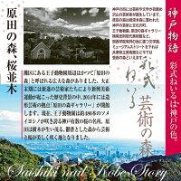 原田の森、並木道神戸物語