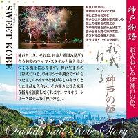 SWEETKOBE神戸物語