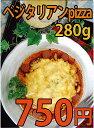 食物繊維豊富でヘルシーな食事健美のハムコーン・ピザ_手作り《ベジタリアン》280g×1枚(直径1...