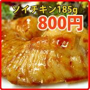 素食チキンベジタリアン菜食大豆ベジ