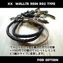【ウォレット3点セット購入者限定】6つ編みウォレットレイン 【オプション】ウォレットレイン ...