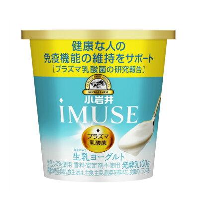 ヨーグルトおすすめアレンジ方法市販大容量手づくり種菌小岩井乳業「iMUSE(イミューズ)生乳ヨーグルト」