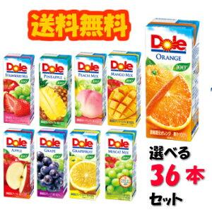 Dole 選べる36本セット 200ml×36本 ※送料無料 ただし北海道・四国・九州・沖縄・離島は別途送料がかかります。