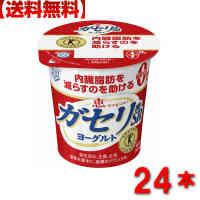 【送料無料】 雪印メグミルク ガセリ菌 SP株 ヨーグルト100g 食べるタイプ 一般製品 24個 ダイエット 内臓脂肪 メタボ対策