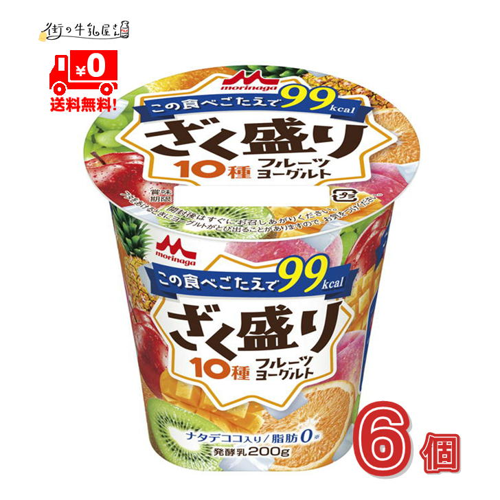 森永乳業ざく盛りフルーツヨーグルト6個入1ケースナタデココ入り脂肪ゼロフルーツヨーグルトヨーグルト発酵乳まとめ買い森永morinaga一般製品