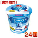 【送料無料】 森永乳業 カラダ強くする ヨーグルト 食べるタイプ x24個 2ケース 森永