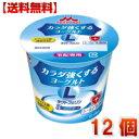 【送料無料】 森永乳業 カラダ強くする ヨーグルト 食べるタイプ x12個 1ケース 森永