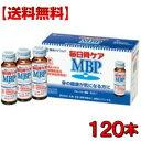 毎日骨ケアMBP 50ml×120本 特定保健用食品 mbp 骨 骨密度 トクホ 特保 4ケース