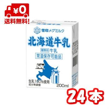 【送料無料】 雪印メグミルク 北海道牛乳LL200ml 24本 ただし 北海道・九州・四国・沖縄・離島は別途追加送料が必要となります ダイエット 内臓脂肪 メタボ対策