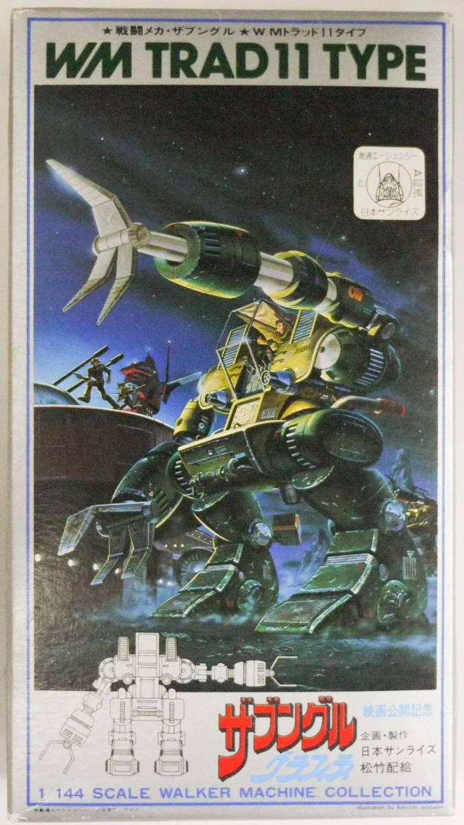 プラモデル・模型, ロボット 1144 11 ver.