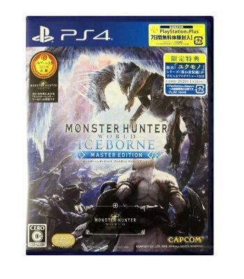 [PS4]モンスターハンターワールド:アイスボーン マスターエディション MONSTER HUNTER WORLD ICEBORNE モンハン 限定特典付(防具「ユクモノ」シリーズ(重ね着装備) ※デラックスキットなし コレクターズエディションではありません