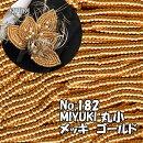 MIYUKI糸通しビーズ丸小M182ゴールドカラー(メッキ)