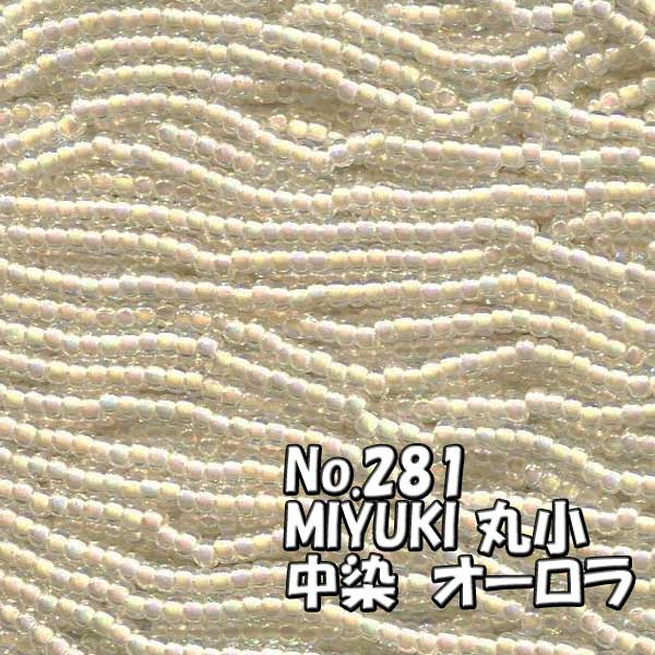 手芸・クラフト・生地, ビーズ・ストーン  MIYUKI (10m) M281
