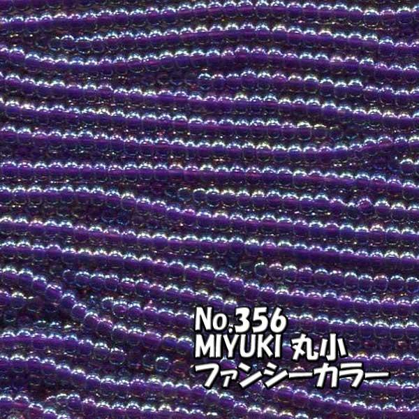 手芸・クラフト・生地, ビーズ・ストーン  MIYUKI (10m) M356