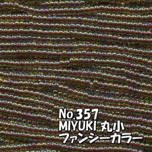 手芸・クラフト・生地, ビーズ・ストーン  MIYUKI (10m) M357