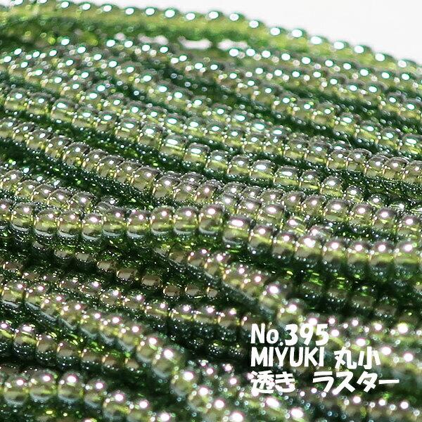 手芸・クラフト・生地, ビーズ・ストーン MIYUKI (10m) M395