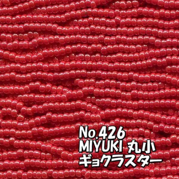 手芸・クラフト・生地, ビーズ・ストーン  MIYUKI (10m) M426
