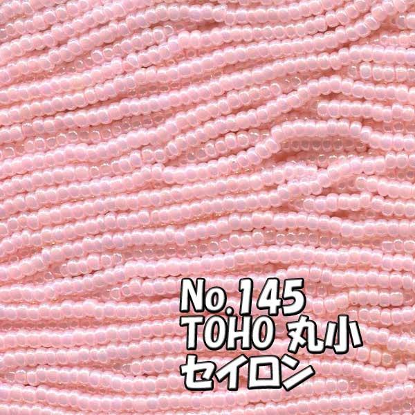 手芸・クラフト・生地, ビーズ・ストーン  TOHO (10m) T145