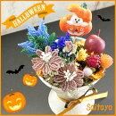 ビーズフラワーキットリンドウと秋花のハロウィンカップ