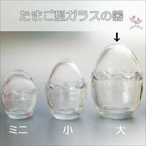 ガラス製たまご型カップ