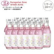 【送料無料】飲むバラ・スパークロゼ(24本/1ケース)
