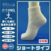 【外反母趾】【テーピング靴下「歩きING」エコレッグ】/テンスやゴルフ、ウォーキングに最適/外反母趾の方にもおススメ/ショートタイプ