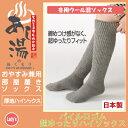 【ウール混の厚手あったか靴下】日本製/あし湯のぬくもり(婦人