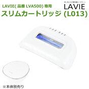 LAVIE(LVA500)脱毛カートリッジ(L012)/家庭用IPL脱毛器ラヴィ/送料無料(沖縄・離島除く)