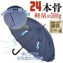 約500gの超軽量設計!折れにくく錆びにくいグラスファイバー24本骨傘です。◆即納◆【グラスフ...