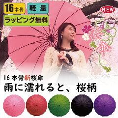 浮き出る桜柄の傘で雨の日も楽しく♪16本骨で丈夫!【浮き出る 傘】【16本骨 傘】雨に濡れる...