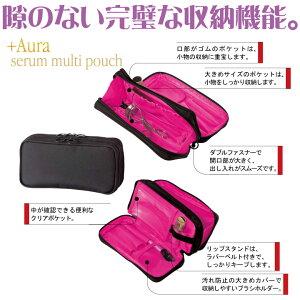 【化粧ポーチ】【コスメポーチ】【機能的】+Aura・serumマルチポーチ