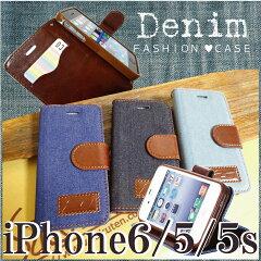 ◆メール便送料無料◆【iPhone6(4.7インチ)iPhone5/5s手帳型iPhoneケース】手帳型で機能的!デニム生地×レザーのアイフォンケース05P20Sep14