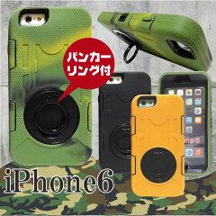 iPhone6衝撃吸収ケース