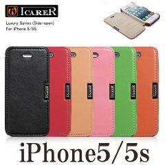 iPhone5用ケース本革手帳型ICARER